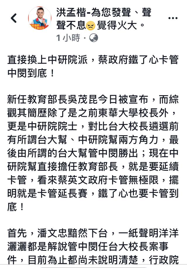 國民黨副發言人洪孟楷晚間在臉書Po文批評蔡政府是鐵了心「卡管」。記者陳珮琦/翻攝