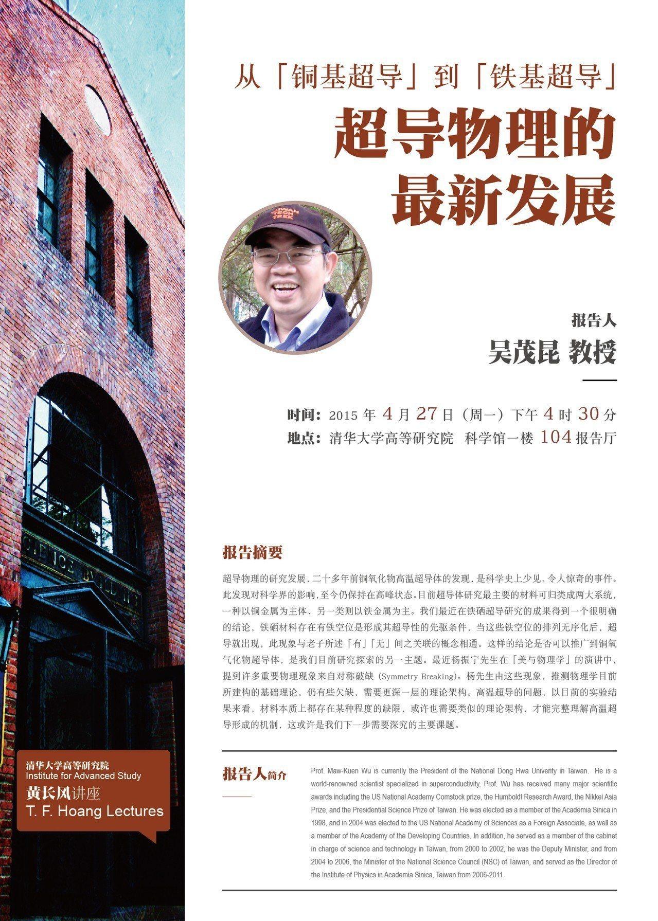 有網友爆料指出吳茂昆曾赴陸演講。記者林良齊/翻攝