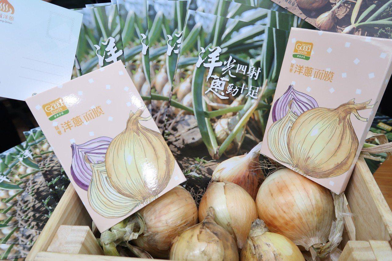 恆春半島的洋蔥風味極佳、營養價值也高,縣府今年還開發洋蔥面膜。 記者翁禎霞/攝影