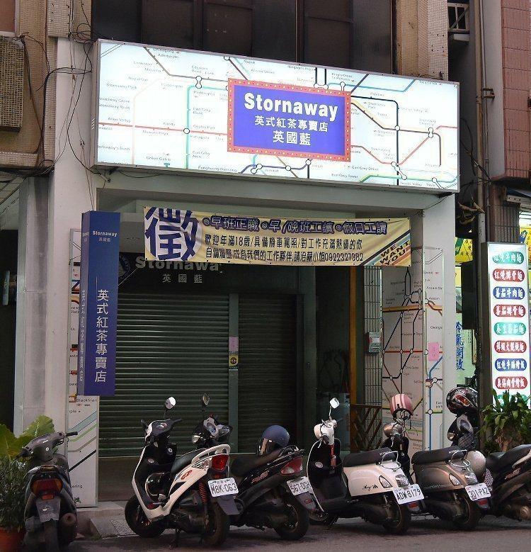 英國藍全台96家門市停止營業,台南地院今天宣判,負責人須賠償36位加盟商402萬元的加盟損失,以及一個月的營業額損失54萬元。 圖/本報資料照片