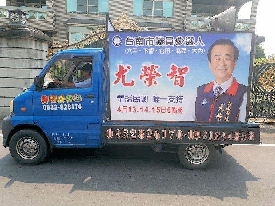 國民黨台南市議員第三選區初選結果出爐,由前議員尤榮智險勝。圖/擷自尤榮智臉書