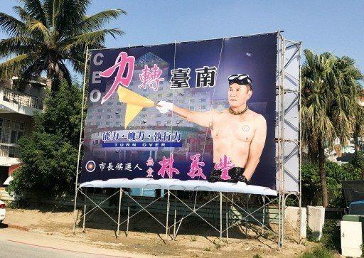 台南市長參選人、伍彩集團創辦人林義豐今年70歲,大方在競選看板上展現結實身材。 ...