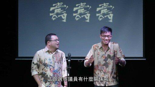 新北市板橋區時代力量議員參選人彭盛韶(右)會說日本特有的搞笑表演「漫才」,還將選...