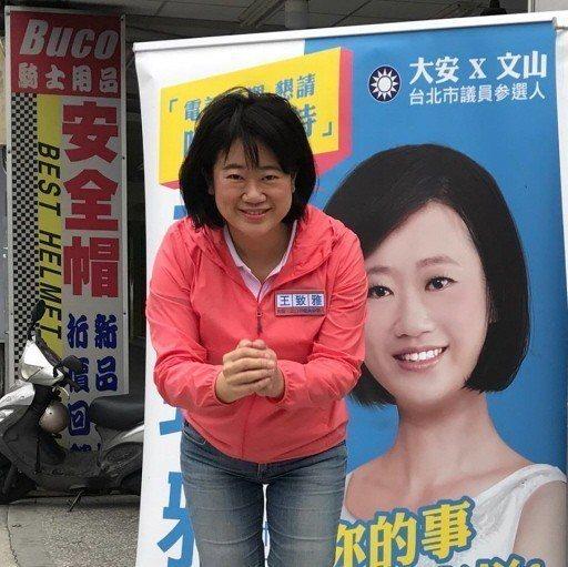 國民黨台北市大安文山區市議員參選人王致雅日前在臉書上PO出自己和看板的合照,不料...