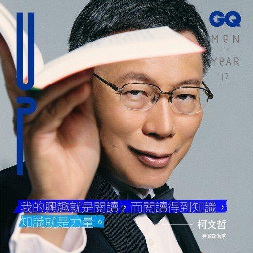 台北市長柯文哲去年被《GQ》雜誌獲選為2017 GQ年度風格男人,拍了一系列宣傳...