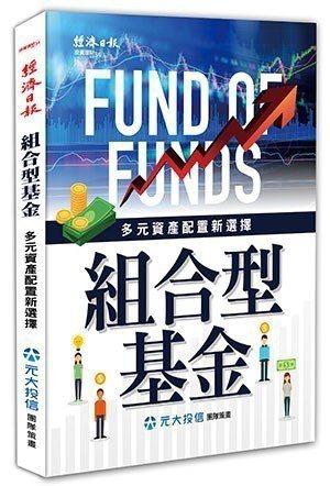 《多元資產配置新選擇-組合型基金》一書