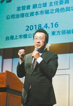 金管會主委顧立雄 記者邱德祥/攝影