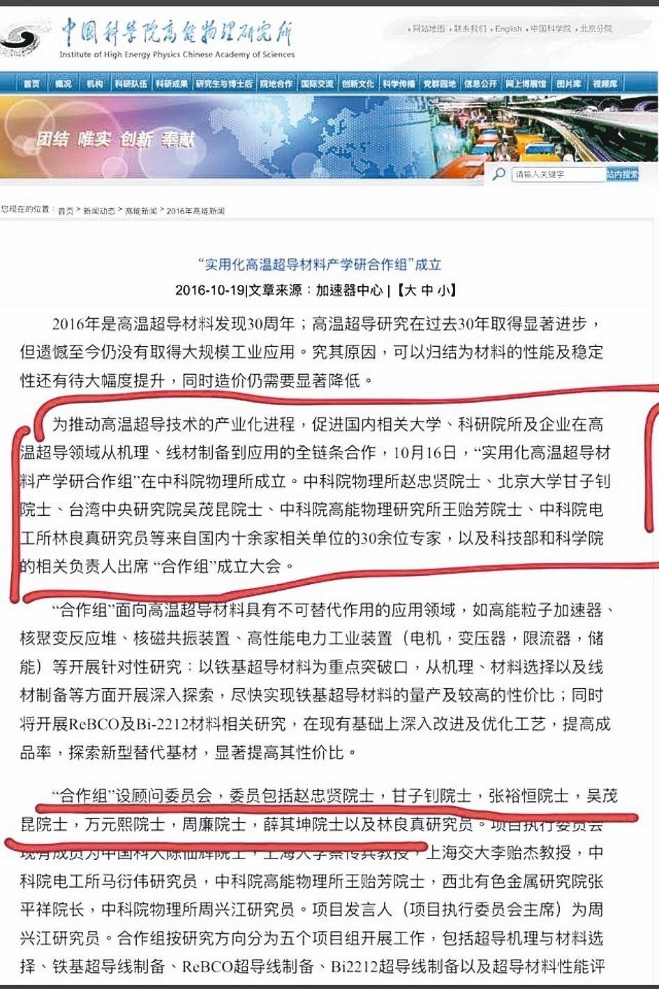 準教育部長吳茂昆遭爆曾出任形同台灣中研院的中國官方學術機構中國科學院高能物理研究...