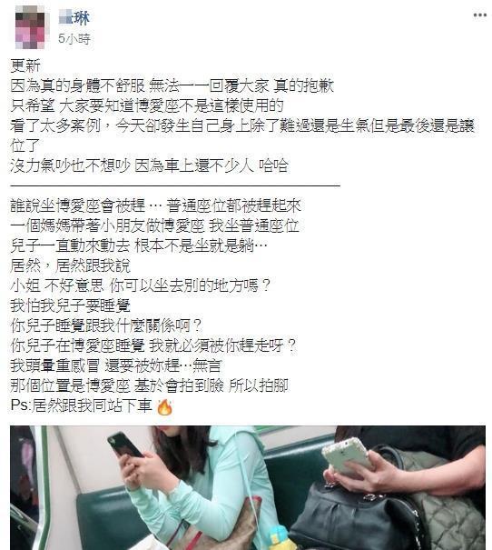 女網友事後覺得委屈,上網發文。圖/取自臉書社團《爆怨公社》