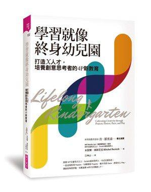 終身幼兒園 圖/親子天下出版