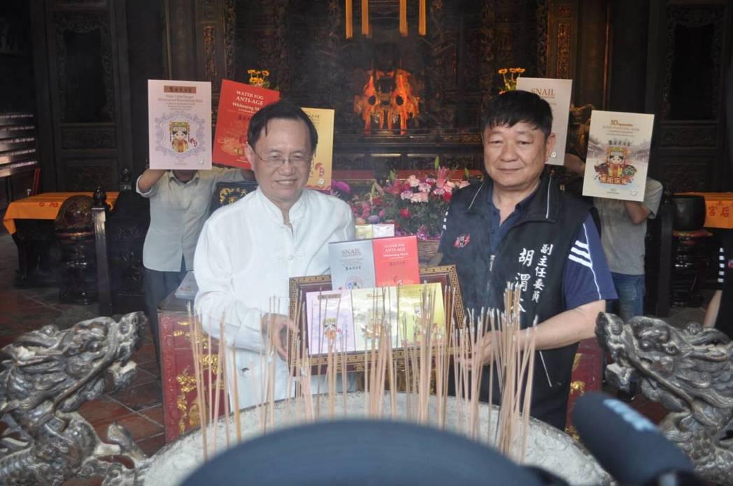 伊莉特創辦人蔡志弘(左)與鹿港天后宮副主委胡滑渭谷(右)一起為該面膜系列做過爐...