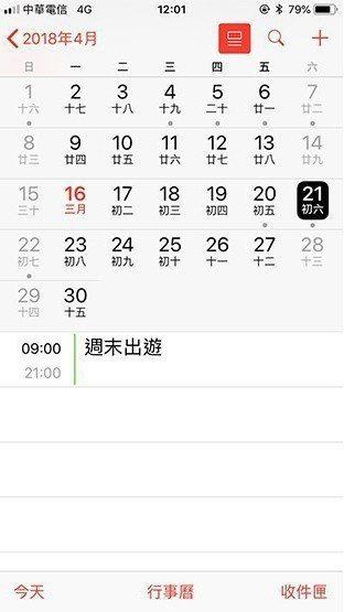 把想做的事情用「明確的日期」,確實填入手機行事曆中。圖/遠見提供