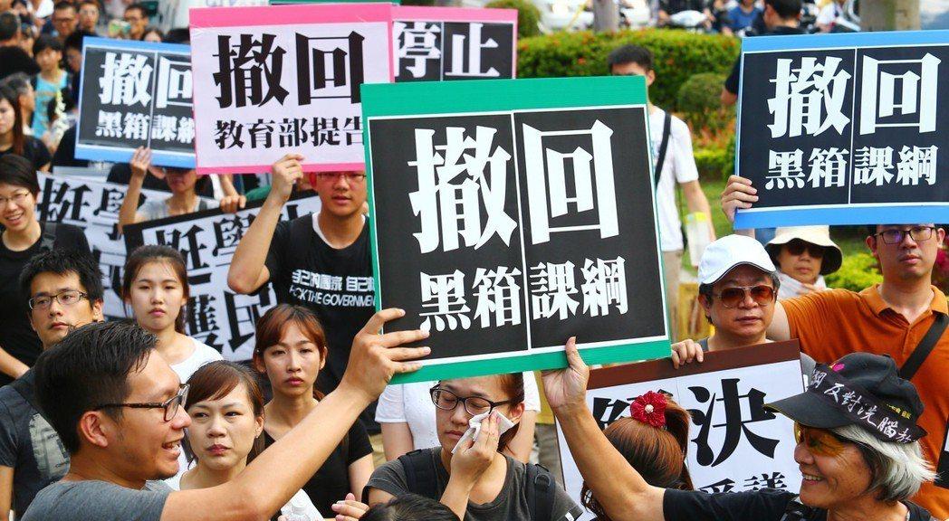 2015年多個民間團體在教育部外發起遊行,聲援反課綱微調學生,高喊「吳思華下台」...