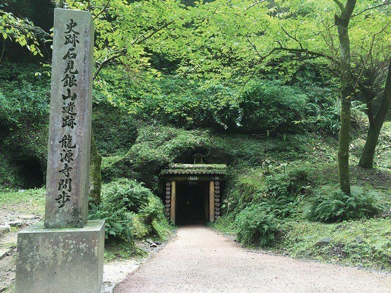 古老礦坑「龍源寺間步」入口被綠蔭所包圍。