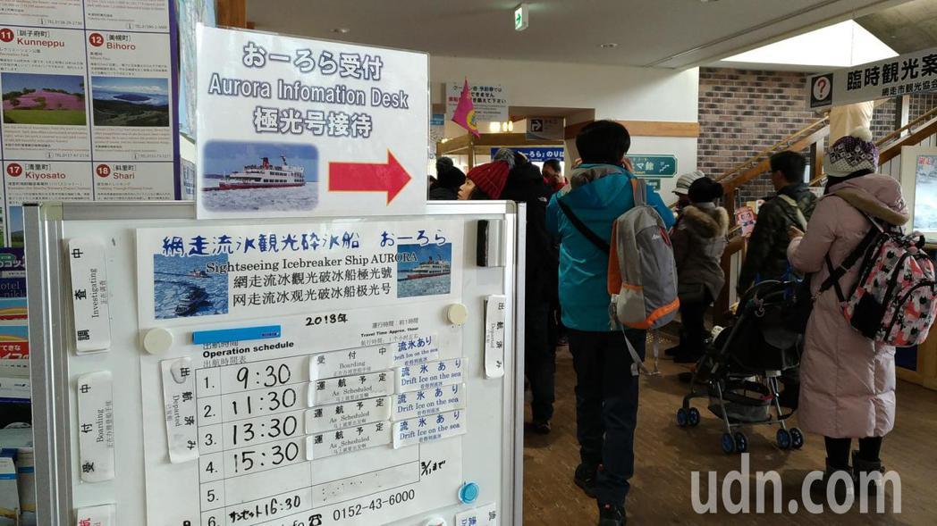 日本北海道網走破冰船的開船時刻表。記者楊德宜/攝影