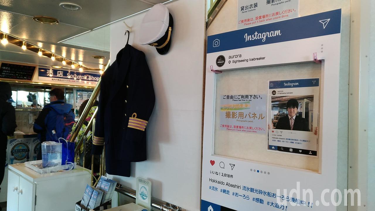 日本北海道網走破冰船內陳設。記者楊德宜/攝影