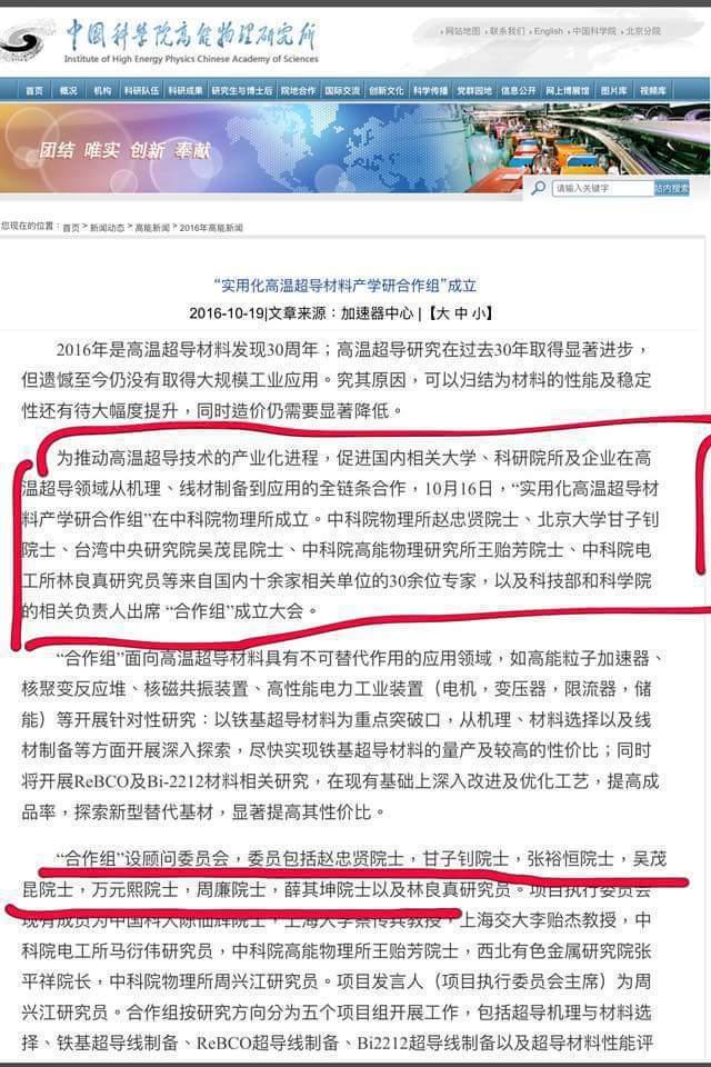 台北市議員擬參選人游淑慧爆料吳曾擔任中國國務院下中科院顧問。圖/翻攝游淑慧臉書