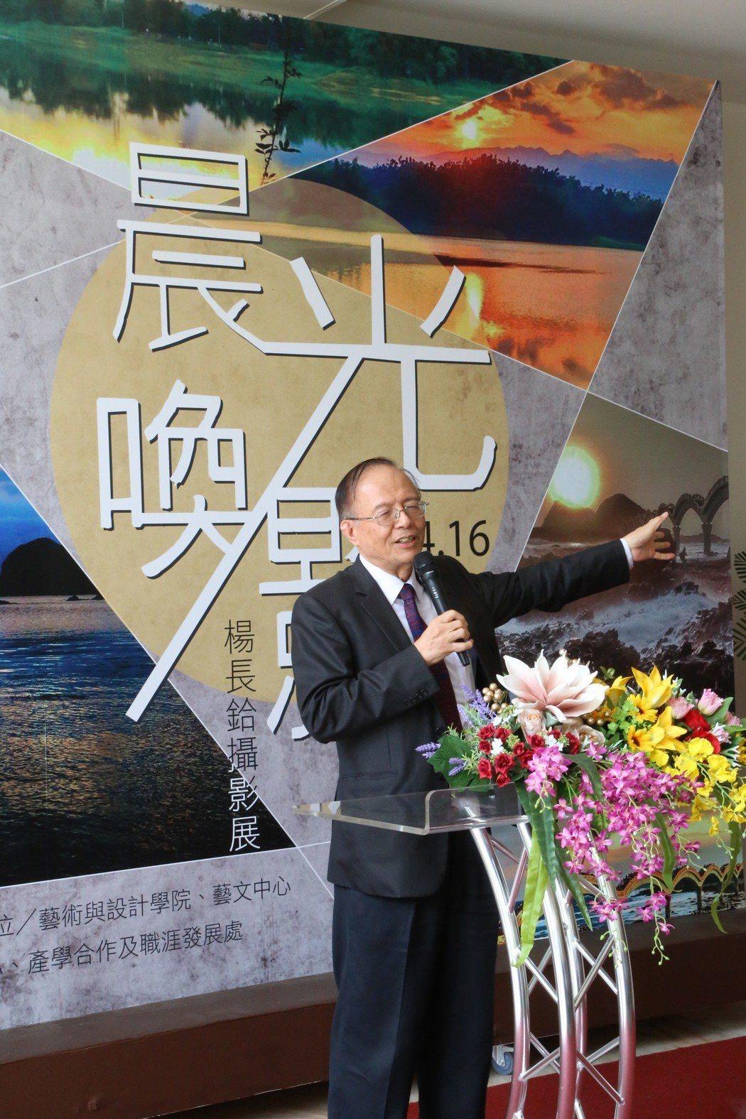 南華大學校長林聰明盛讚校友楊長鉿對教育的投入。圖/南華大學提供