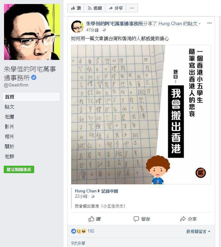 網路流傳一篇指為一名香港國小學童的文章,題目「我會搬出香港」,寫出香港人的悲哀。...