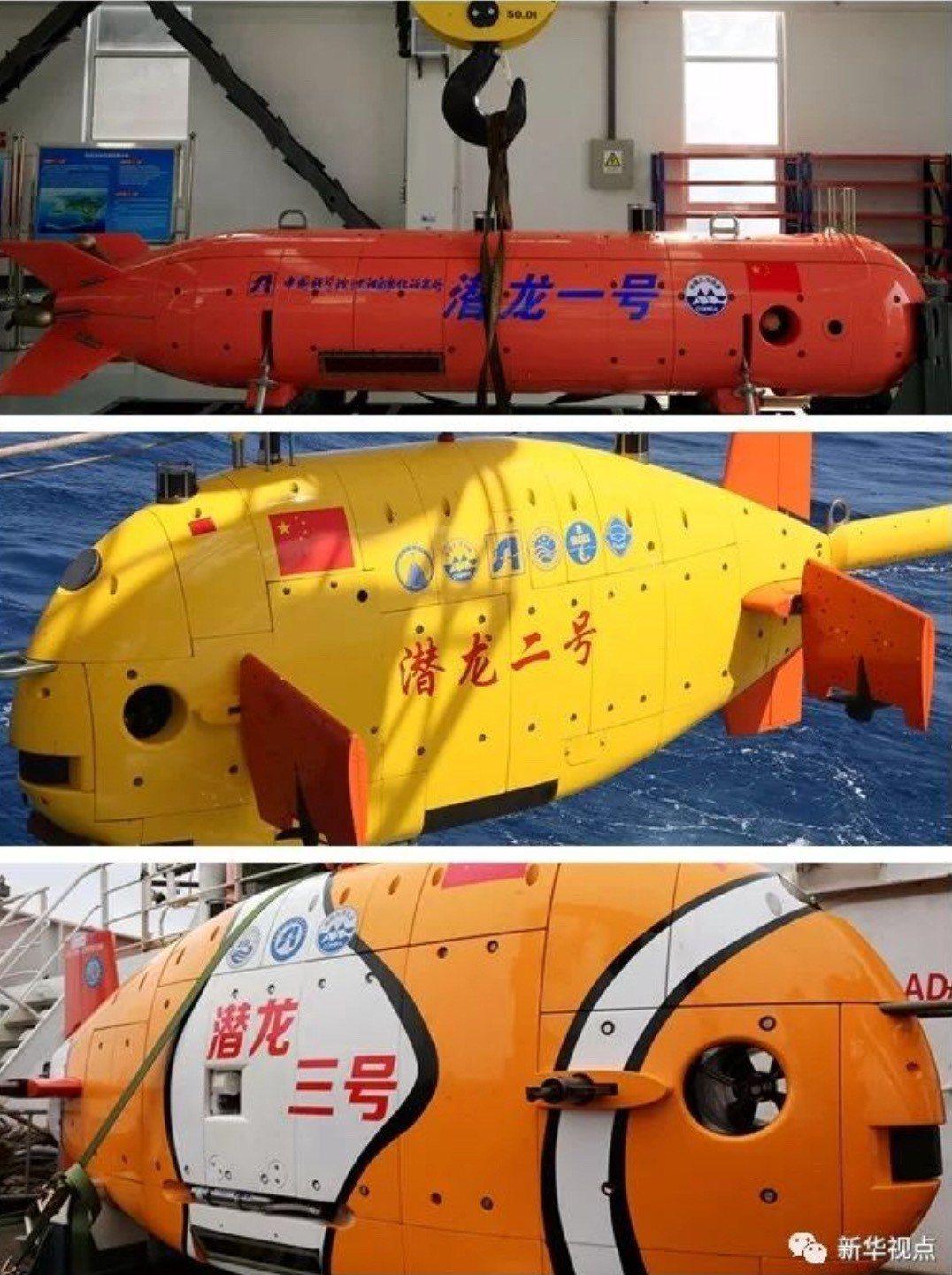大陸無人潛水艇「三兄弟」外型比較。圖/取自微信公眾號「新華視點」