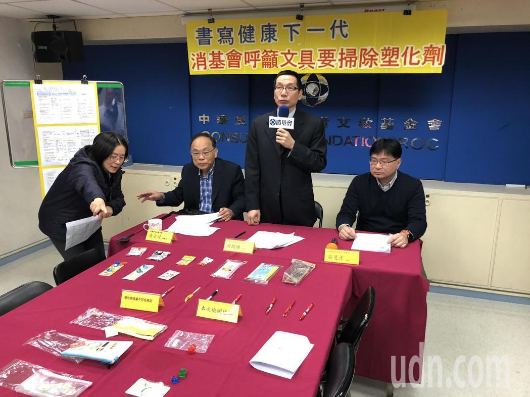 消基會今日公布文具用品抽查結果,呼籲文具用品也要掃除塑化劑。記者陳妍霖/攝影