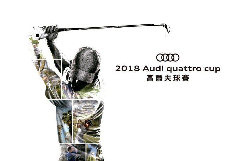 2018 Audi quattro Cup 即日起開放兩階段報名,台灣區冠軍頭將...