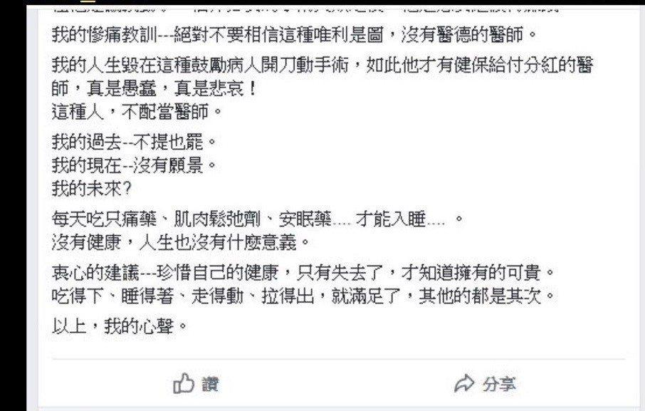 台中市許姓補教老師12日在自家豪宅上吊尋短,死前將手術失敗的心路歷程傳給朋友,許...
