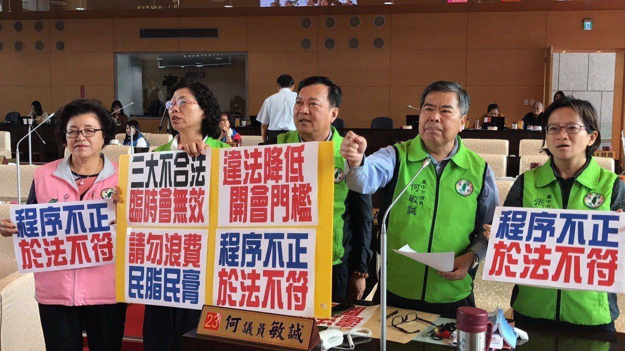 民進黨議員至始至終堅持開會程序不合法。記者陳秋雲/攝影