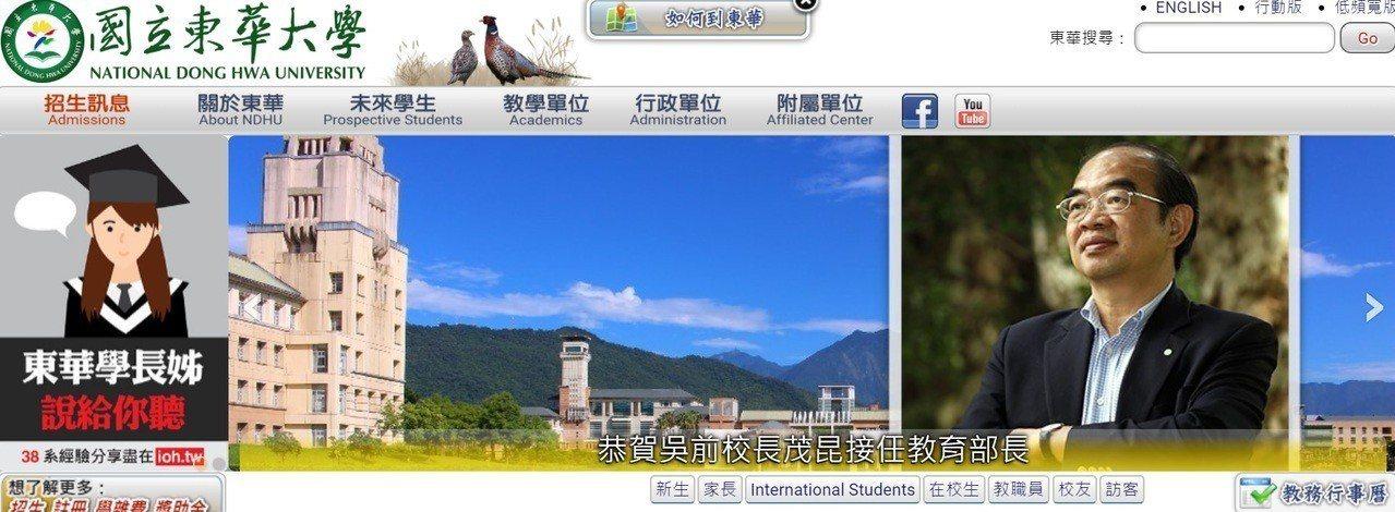 東華大學的網站首頁上已出現恭賀吳前校長茂昆接任教育部長的字樣。圖/翻攝