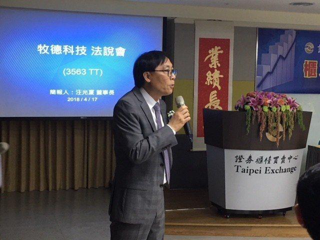牧德董事長汪光夏受邀出席櫃買業績發表會。記者尹慧中/攝