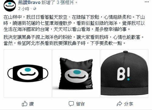 熊讚今在臉書粉絲團上傳有「藍色鼻子」的商品圖樣,確定整形後的熊讚,將會有個「藍鼻...