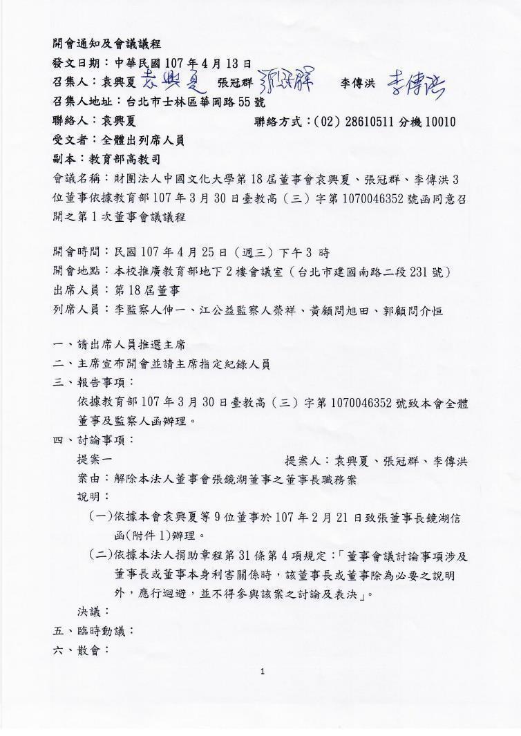 另派董事選在4月25日討論「解除本法人董事會張鏡湖董事之董事長職務案」。記者林良...