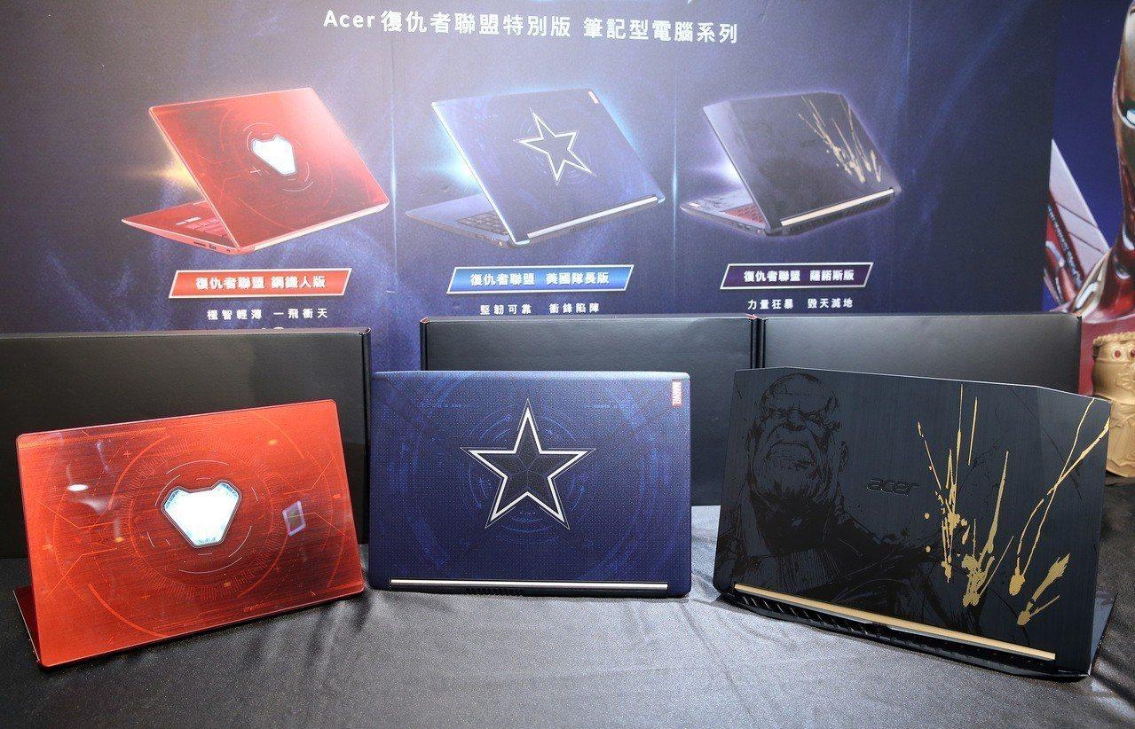Acer復仇者聯盟特別版筆記型電腦系列發表,包括復仇者聯盟鋼鐵人版Swift 3...