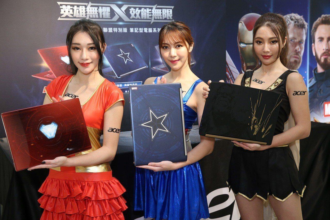 宏碁推出三款與漫威合作的Acer復仇者聯盟特別版筆記型電腦系列。記者曾吉松/攝影