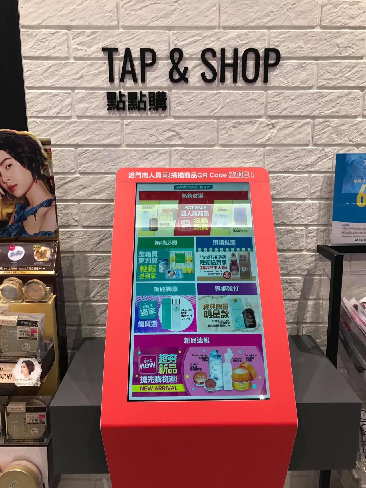 屈臣氏Tech-Fun玩美概念店打造「TAP &SHOP點點購」,可在店內螢幕上...