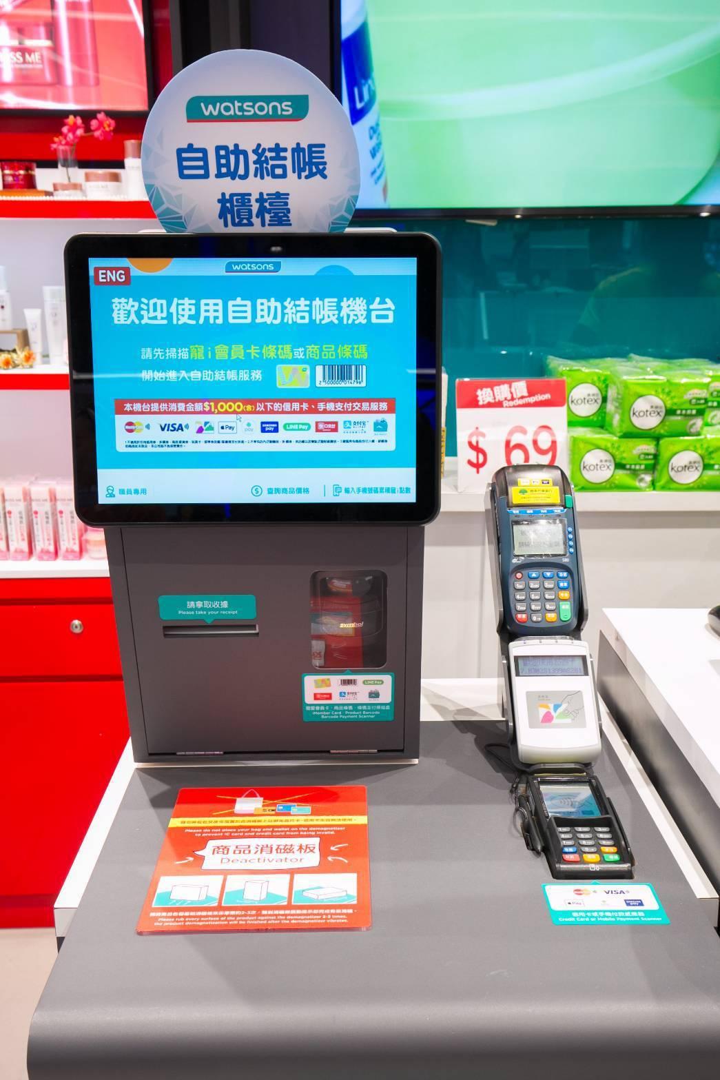 屈臣氏Tech-Fun玩美概念店設有自助結帳櫃台,提供9種感應支付方式。圖/屈臣...