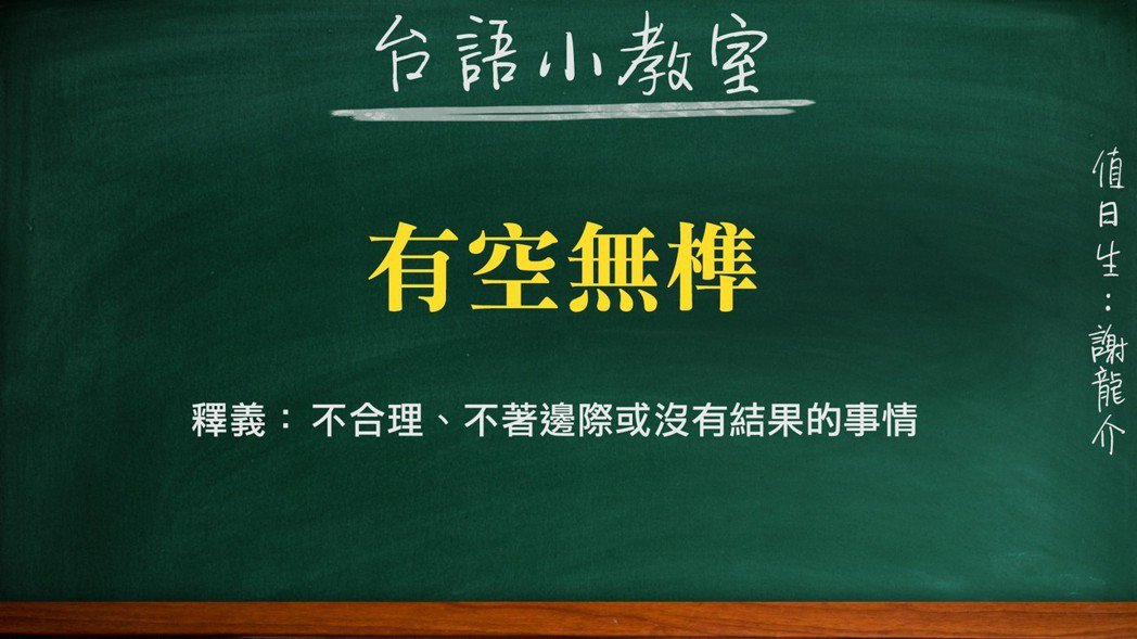 謝龍介以「有空無榫」,形容賴清德的台獨主張不符合現狀。攝影/記者盧湘婕