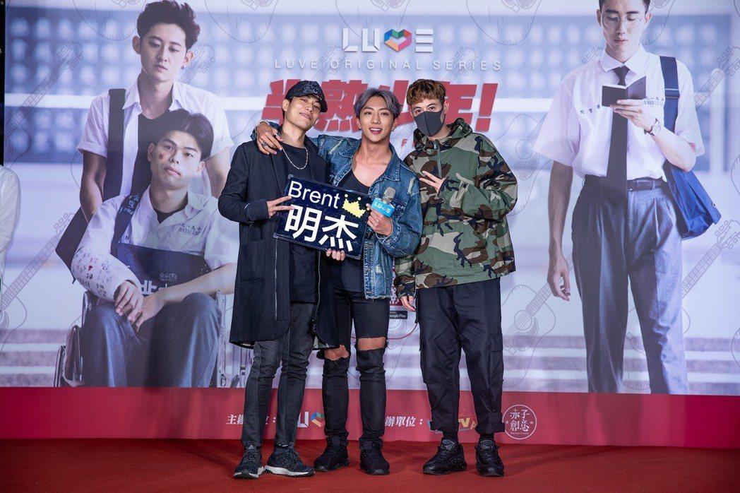 SpeXial明杰演出網劇「半熟少年」,子閎(左起)、Teddy驚喜現身站台。圖