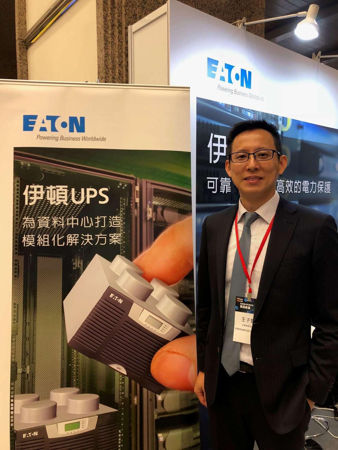 伊頓台灣區電氣事業企業業務協理王子賢表示,推出微型資料中心與儲能智慧解決方案。(...