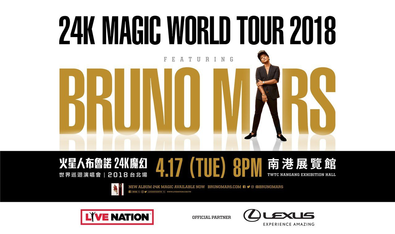 LEXUS獨家贊助火星人Bruno Mars《24K魔幻世界巡迴演唱會》台灣場。...