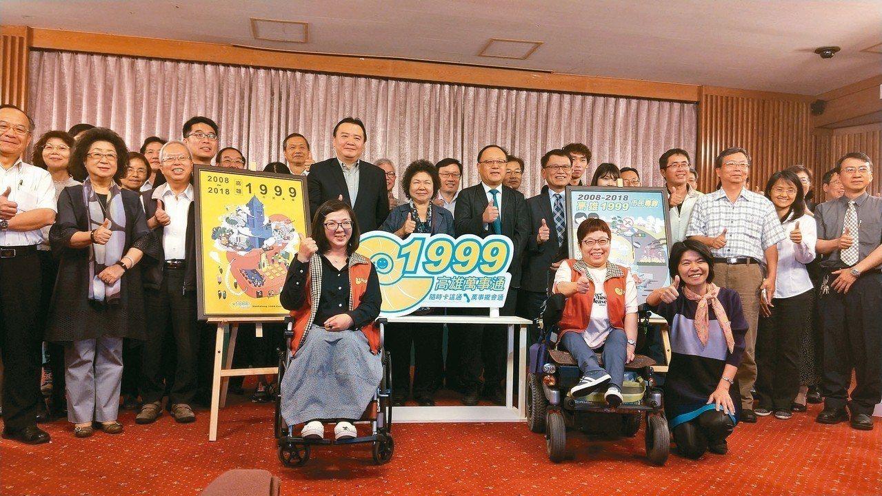 「高雄市1999市民專線」滿十周年,電話量大幅成長。 記者蔡孟妤/攝影