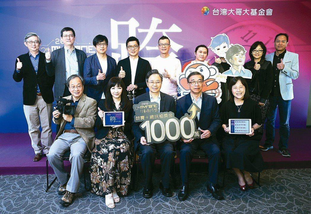 第12屆「myfone行動創作獎」徵件起跑,台灣大基金會董事長張善政(前排中)、...