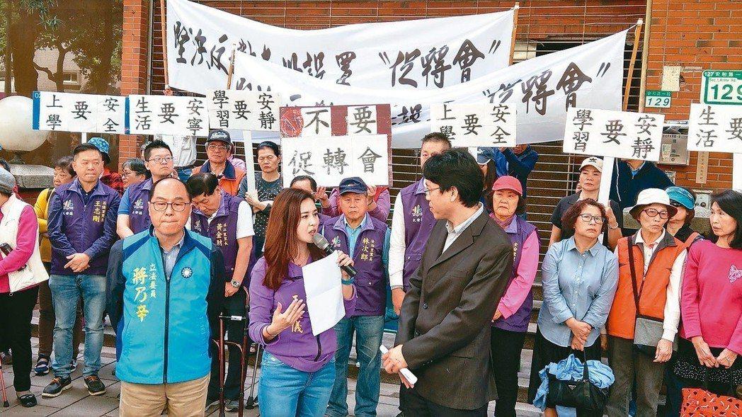 促轉會新址周遭的部分居民及學生家長,拉布條手舉標語,表達拒絕「促轉會」設置,影響...