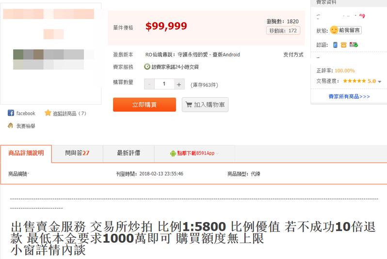 遊戲交易網站某工作室標明100%炒股