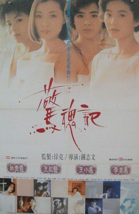 「驚魂記」由4大美女領銜主演。圖/摘自imdb