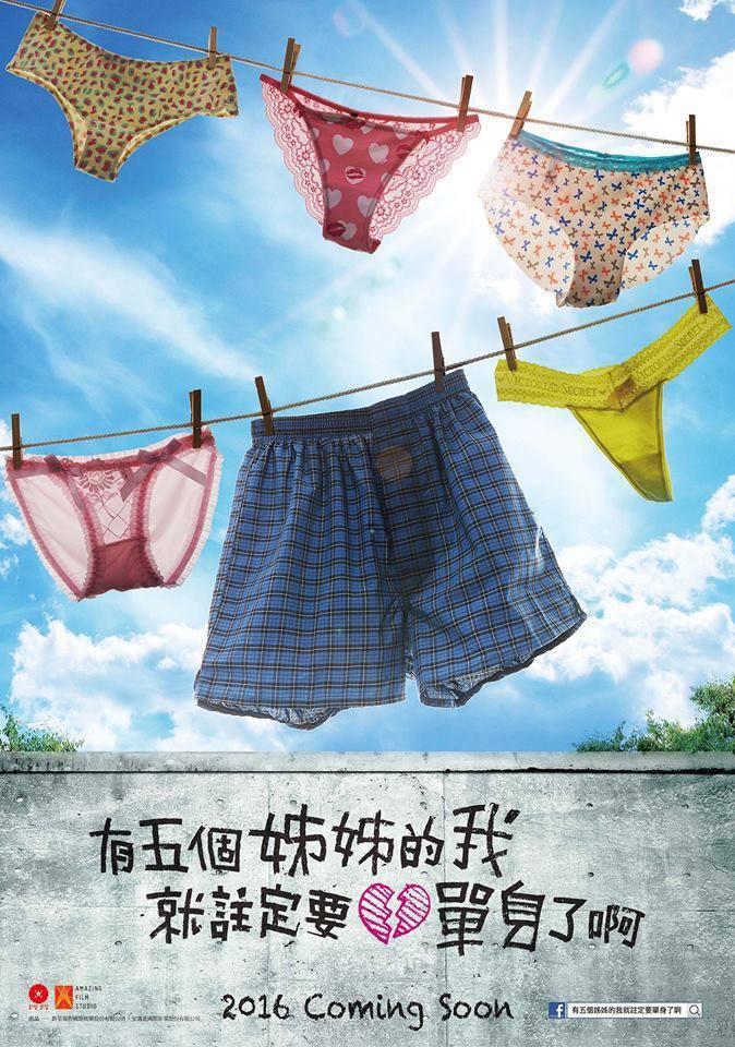 輕小說「有五個姊姊的我就註定要單身了啊」將改成電影。圖/摘自臉書