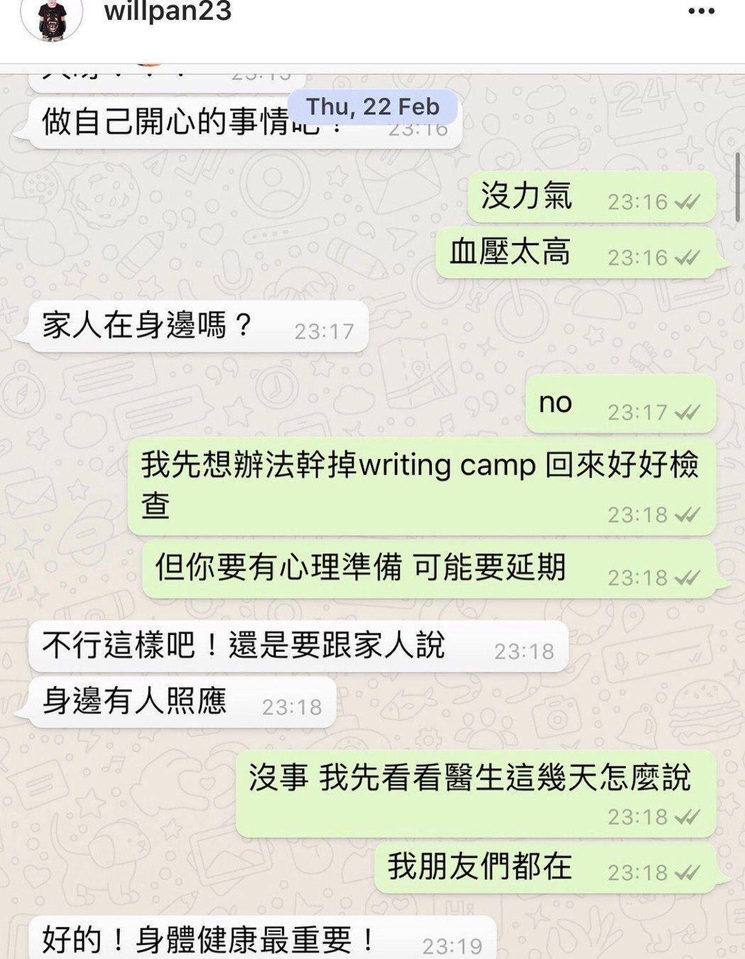 潘瑋柏和工作人員的對話紀錄,他表示身體狀態差到一度想延期演唱會。圖/摘自IG