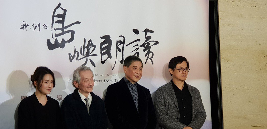 白先勇(右二)、王文興(右三)出席「我們在島嶼朗讀」發表會。右一為和碩董事長童子...