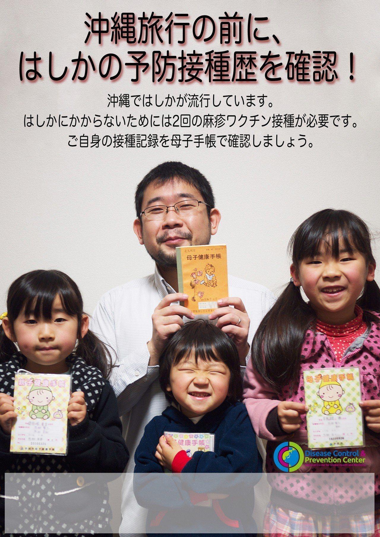 到沖繩旅行前,先確認是否接種麻疹疫苗。圖擷自國立感染症研究所官網