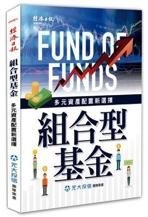 組合型基金誕生在美國。第一檔組合型基金由Vanguard在1985年推出,這檔組...